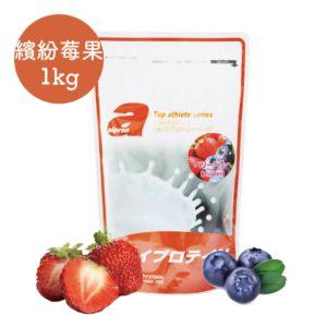 [日本 Alpron] 濃縮乳清蛋白-繽紛莓果 (1kg/袋)