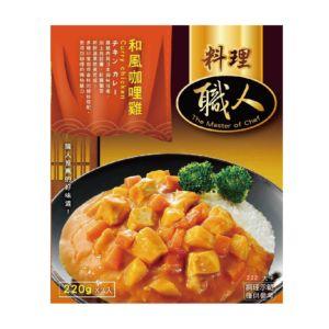 [聯夏]料理職人系列-和風咖哩雞(220g/包、2包/盒)