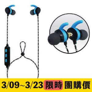 [台灣 Aibo] BTH1 磁吸式 運動藍芽耳機麥克風-黑藍