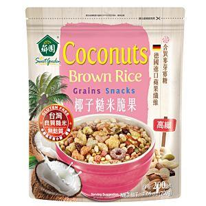 [薌園] 椰子糙米脆果(200公克 / 袋)