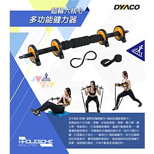 [Dyaco] 超輪-六核心多功能健力器