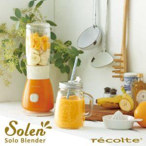 [日本麗克特recolte] Solen果汁機 (沁橙橘/RSB-3)