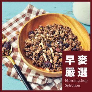 [即期品] [早窩] 黑巧克力蔓越莓烤燕麥(275g/包) |早麥嚴選 {效期: 2019-02-07}