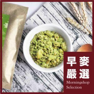[早窩] 抹茶牛奶烤燕麥隨手包 (40g/包) |早麥嚴選