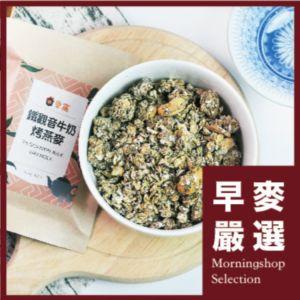 [早窩] 鐵觀音牛奶烤燕麥隨手包 (40g/包) |早麥嚴選
