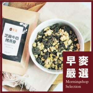 [早窩] 芝麻牛奶烤燕麥隨手包 (40g/包) |早麥嚴選