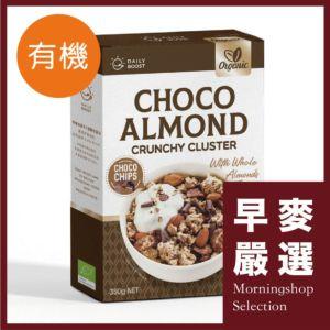 [即期品] [Daily Boost日卜力] 有機巧克力堅果酥脆穀物 (350g/盒) {效期: 2019-04-03}