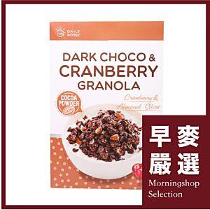 [即期品] [Daily Boost日卜力] 黑可可蔓越莓烤燕麥 (350g/盒) {效期: 2019-03-23}