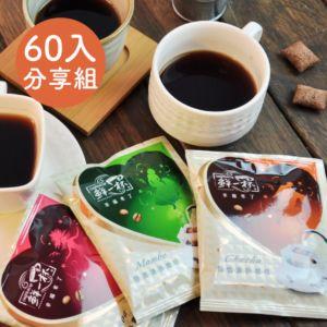 [鮮一杯] 幸福來了濾掛咖啡綜合60入分享盒(10gX60入)