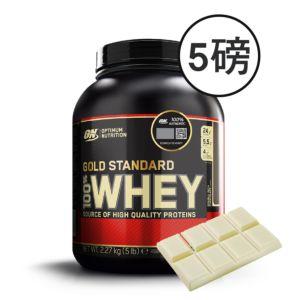 [美國 ON] 金牌乳清蛋白粉-白巧克力 (5磅/罐)