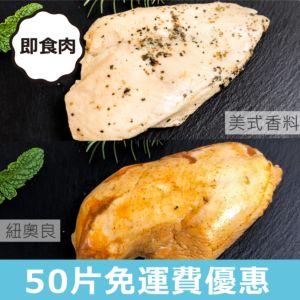 [台灣 大成] 全熟雞胸肉-綜合風味(50入)