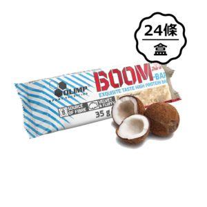 [波蘭 Olimp] BOOM 牛奶蛋白棒-椰子風味 (24條/盒)