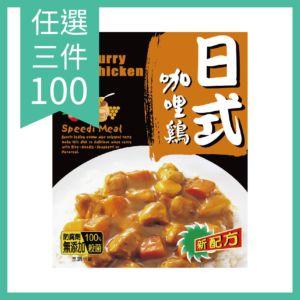[聯夏]免煮菜系列-日式咖哩雞(200g/盒)
