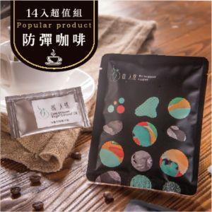 [台灣 啡天然] 防彈咖啡十四入禮盒