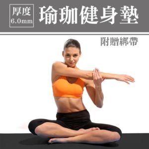 [ABsport] 6mm 加厚瑜伽健身墊-黑 (附贈收納網袋)