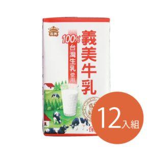 [義美] 100%台灣製常溫牛乳 (125ml/罐x12入組) {賞味期限: 2018-11-28}