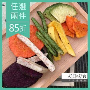 [好日好食] 頂級蔬菜脆片 (65g/包)