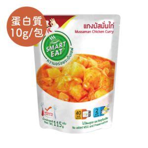 [Smart Eat] 瑪斯曼咖哩雞即食包 (115g/包)