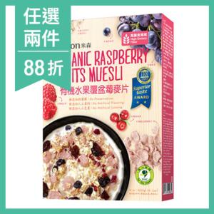 [米森] 有機水果覆盆莓麥片 (不甜) (400g/盒)