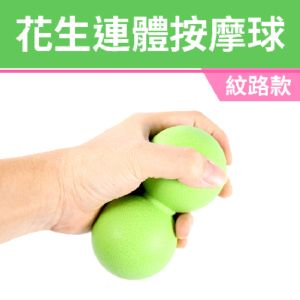 [ABsport] 筋膜放鬆花生球(紋路TPE)-綠
