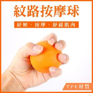 [ABsport] 筋膜放按摩球(紋路TPE)-橘