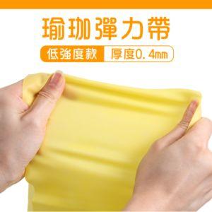 [ABsport] 0.3mm瑜珈彈力帶-黃