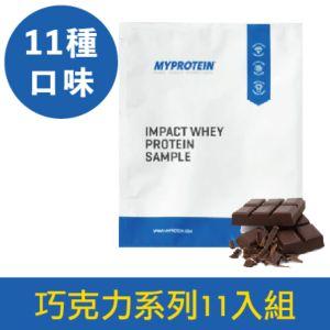 [英國 Myprotein] 濃縮乳清蛋白小包裝-巧克力系列(11袋/組)