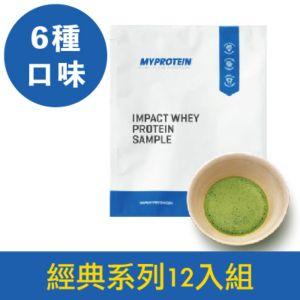 [英國 Myprotein] 濃縮乳清蛋白小包裝-經典系列 (12袋/組)