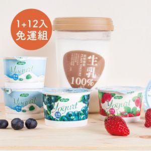 [Juono] 100%生乳優格+原味/藍莓/草莓優格12入嚐鮮免運組 (生乳優格500g*1罐+原味100g*4罐+藍莓100g*4罐+草莓100g*4罐)