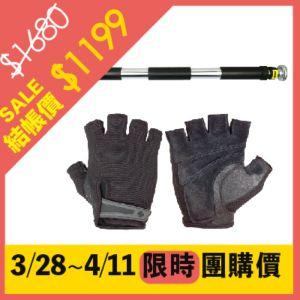 [健人強健體魄組合] 運動門上單槓+Harbinger手套