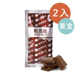 [戰肌能] 高純度蛋白粉 巧克力(2包/組)