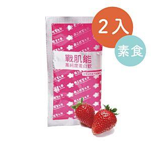 [戰肌能] 高純度蛋白粉 草莓(2包/組)