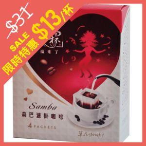 [鮮一杯] 幸福來了森巴濾掛咖啡 (32包x10g)