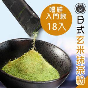 [臺灣茶人] 日式頂級玄米抹茶粉18包(隨身包系列)