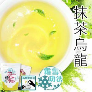 [臺灣茶人]  日式頂級抹茶烏龍四角茶包(25入/袋)