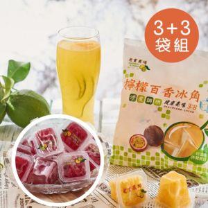 [老實農場] 檸檬百香冰角+檸檬蔓越莓冰角 (10入各3袋)