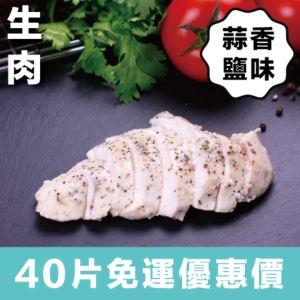 [台灣 FEZA] 生雞胸肉-蒜香鹽味40片免運組 (150g/袋*40)