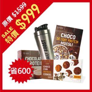 [Daily Boost] 巧克力控包