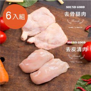 [萬金畜牧場] 去骨腿肉 (440g±5%)*3包 + 去皮清肉 (330g±5%)*3包