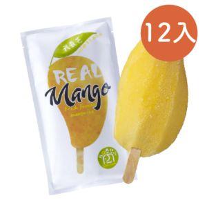 [我最芒] 水仙芒果冰棒(12入/包)