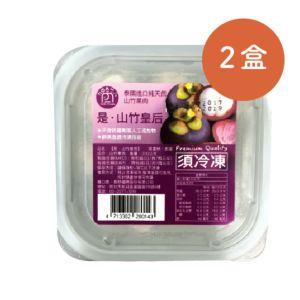 [是。山竹皇后] 冷凍山竹果肉2盒(200公克/盒)