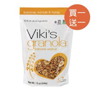 [即期品] [Viki's Granola] 無麩質香蕉核桃穀諾拉 (340g/包) {效期: 2019-03-20}