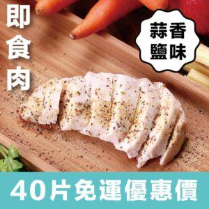 [台灣 FEZA] 水煮即食雞胸肉-蒜香鹽味40片免運組 (120g/袋*40)