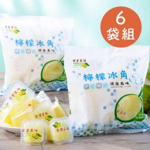 [老實農場] 檸檬冰角 (10入x6袋組)