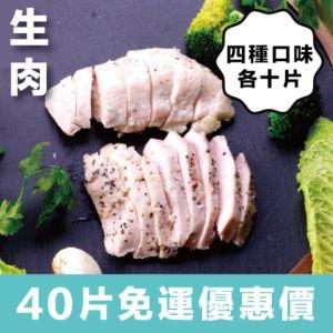 [台灣 FEZA] 生雞胸肉-四種口味綜合40片免運組 (150g/袋*40)