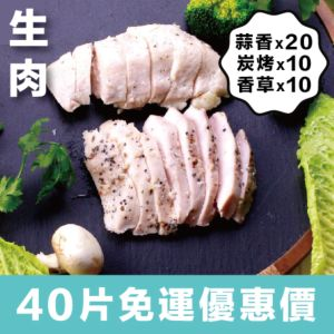 [台灣 FEZA] 生雞胸肉-三種口味綜合40片免運組 (150g/袋*40)