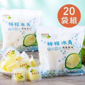[老實農場] 檸檬冰角 (10入x20袋組)
