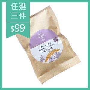 [Daily Boost] 雙色地瓜烤燕麥隨手包 (40g/包) (原早窩系列)