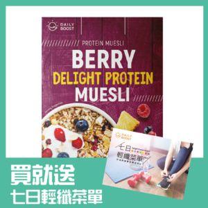 [Daily Boost 日卜力] 野莓饗宴蛋白麥片(400g/盒)