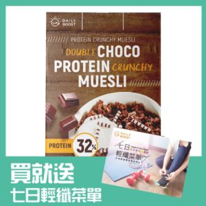[Daily Boost日卜力] 雙倍可可蛋白酥脆穀物(375g/盒)